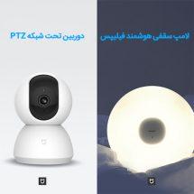 لامپ سقفی هوشمند فیلیپس و دوربین تحت شبکه PTZ شیائومی رونمایی شد